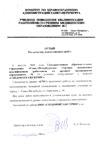 ГОУ дополнительного профессионального образования «Санкт-Петербургский центр повышения квалификации специалистов со средним медицинским образованием №1»