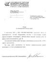 Банк внешней торговли (ОАО) (Внешторгбанк)