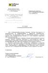 ЗАО «Райффайзенбанк»: филиал «Северная столица»